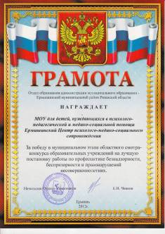 Грамота начальника Отдела образования 2012г.